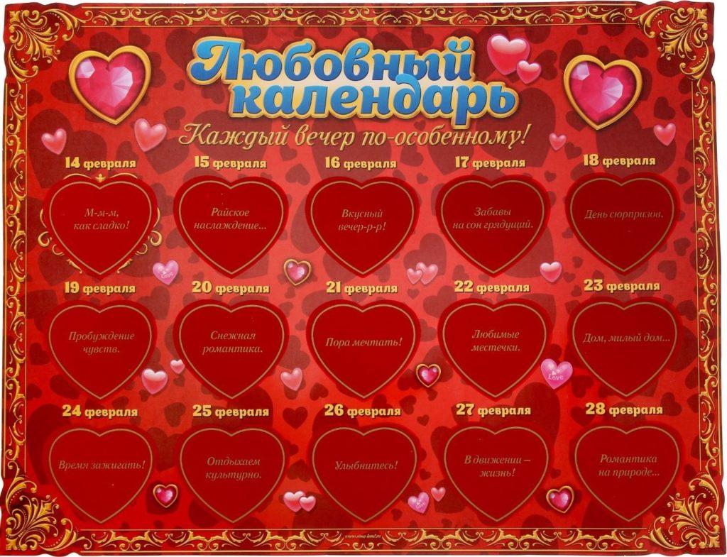 Что подарить парню на полгода отношений: любовный календарь