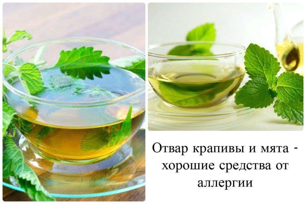 Крапивница лечение у взрослых народными средствами