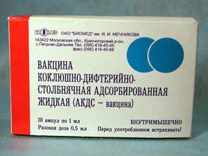 Прививка от коклюша