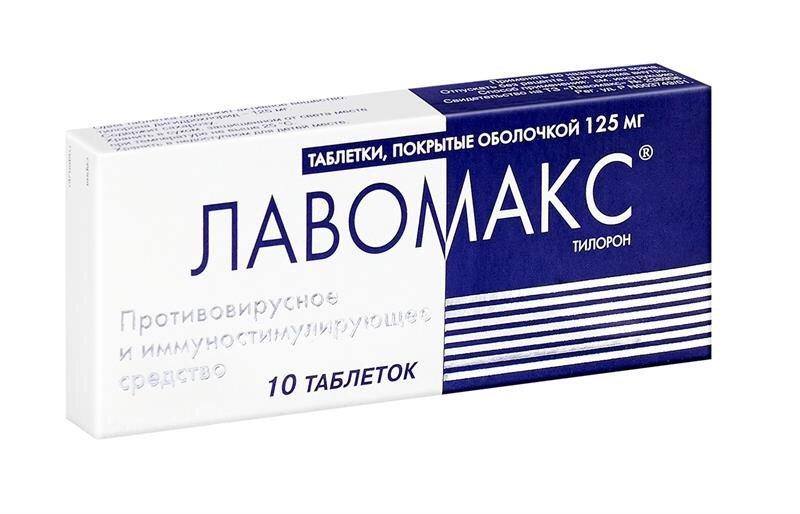 Циклоферон цена аналоги дешевые препараты: лавомакс
