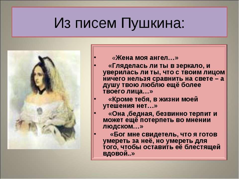 Письма Пушкина к жене читать гляделась ли ты в зеркало онлайн