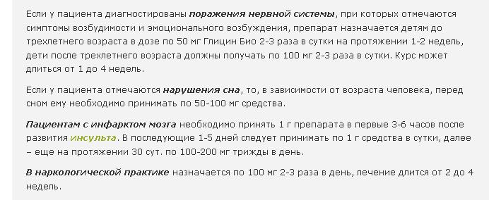 Глицин БИО инструкция
