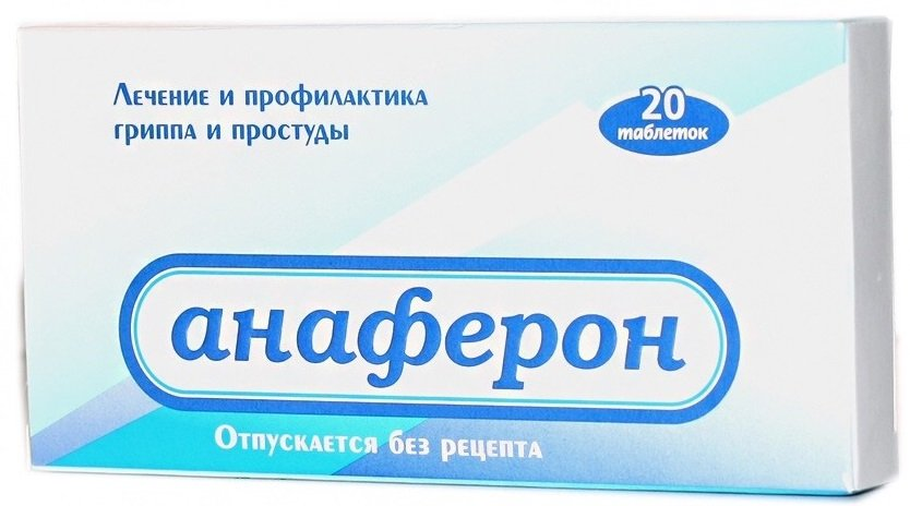 Противовирусные препараты при лактации разрешенные