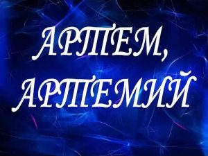 Артем, значение имени, характер и судьба для мальчиков