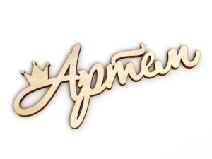 Что означает имя Артем для мальчика: значение имени