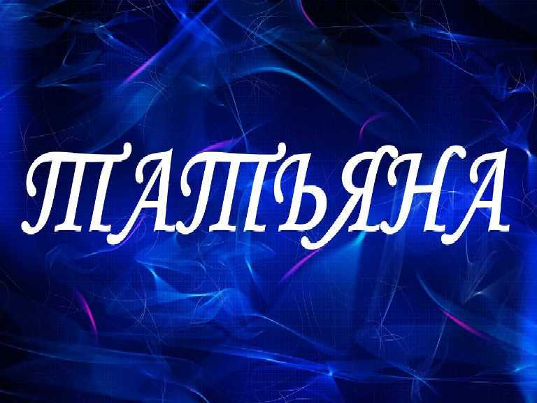 Татьяна, значение имени, характер и судьба для девочек