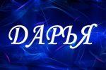 Дарья, значение имени, характер и судьба для девочек