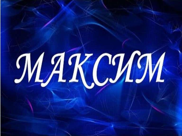 Максим, значение имени, характер и судьба для мальчиков