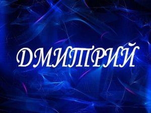 Дмитрий значение имени, характер и судьба для мальчиков