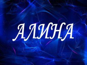 Алина, значение имени, характер и судьба для девочек