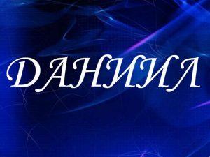Даниил, значение имени, характер и судьба для мальчиков