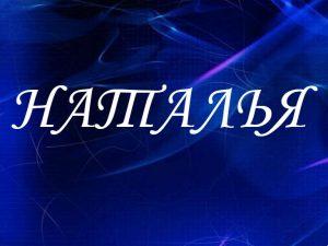 Наталья, значение имени, характер и судьба для девочек