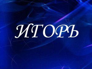 Игорь, значение имени, характер и судьба для мальчиков
