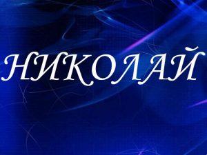 Николай, значение имени, характер и судьба для мальчиков