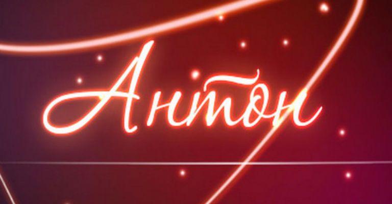 Антон, значение имени, характер и судьба для мальчиков