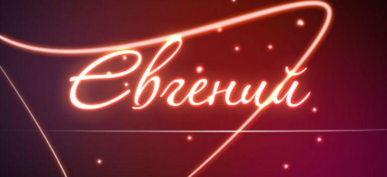 Евгений, значение имени, характер и судьба для мальчиков