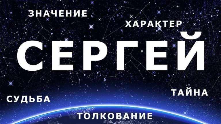 Сергей, значение имени, характер и судьба для мальчиков