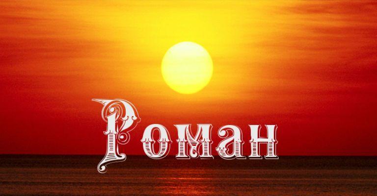 Роман, значение имени, характер и судьба для мальчиков