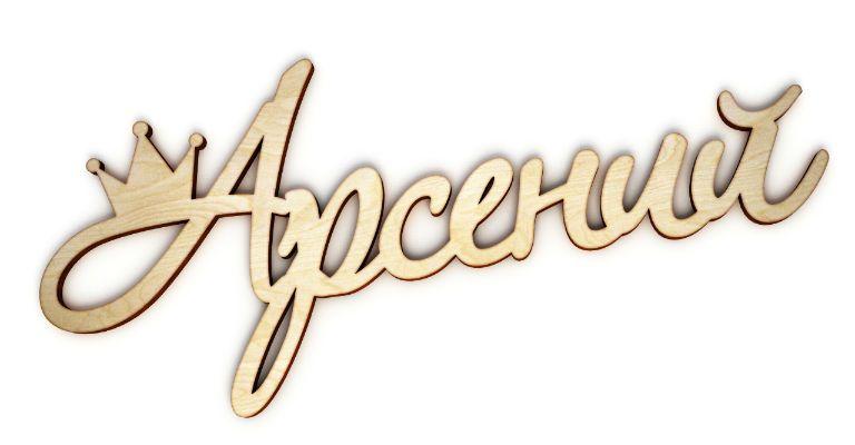 Арсений, значение имени, характер и судьба для мальчиков