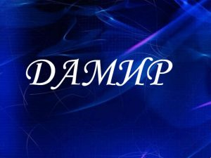 Дамир, значение имени, характер и судьба для мальчиков