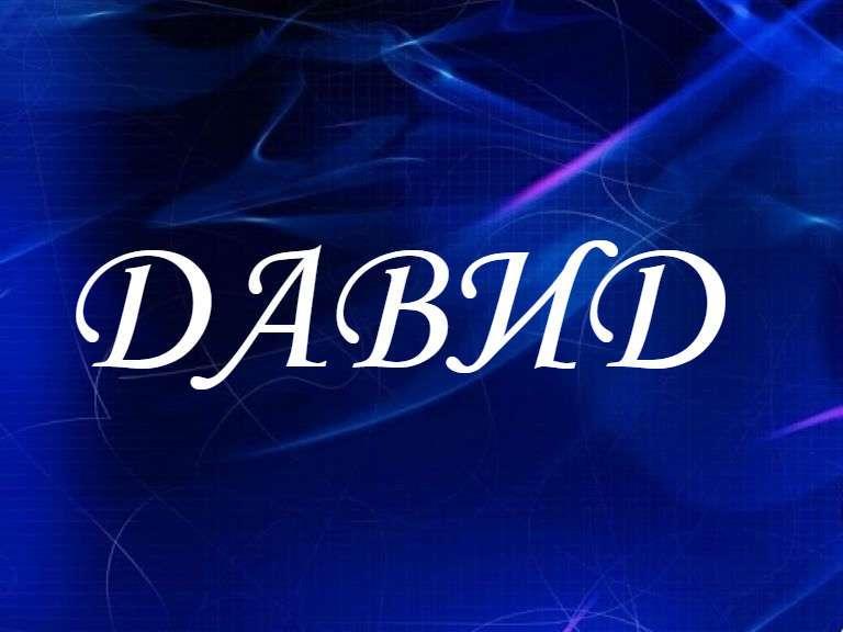 Давид, значение имени, характер и судьба для мальчиков