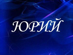 Юрий, значение имени, характер и судьба для мальчиков
