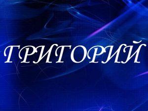 Григорий, значение имени, характер и судьба для мальчиков