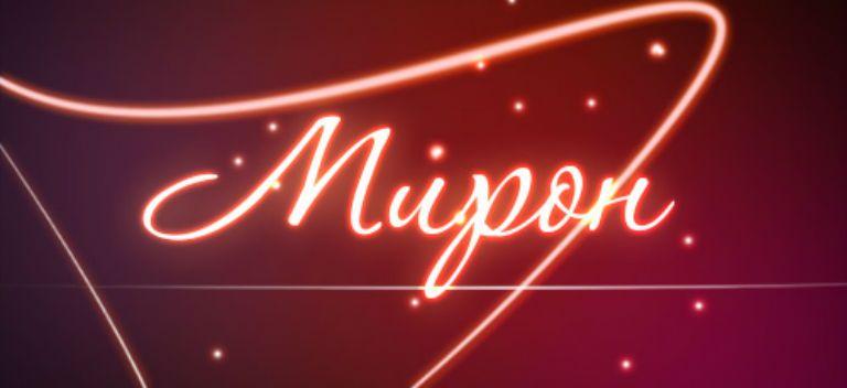 Мирон, значение имени, характер и судьба для мальчиков