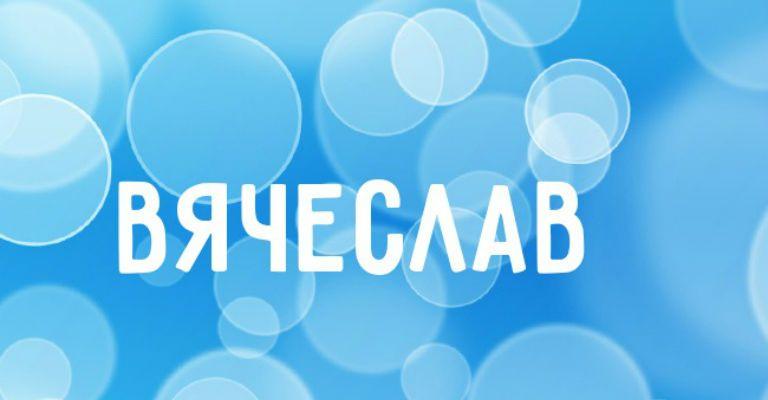Вячеслав, значение имени, характер и судьба для мальчиков