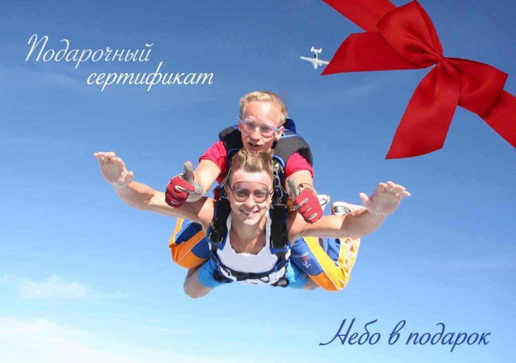 Что подарить парню на полгода отношений: сертификат на прыжок с парашютом