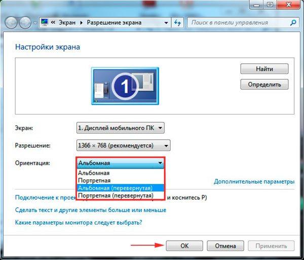 1.Как перевернуть экран на ноутбуке Windows 7