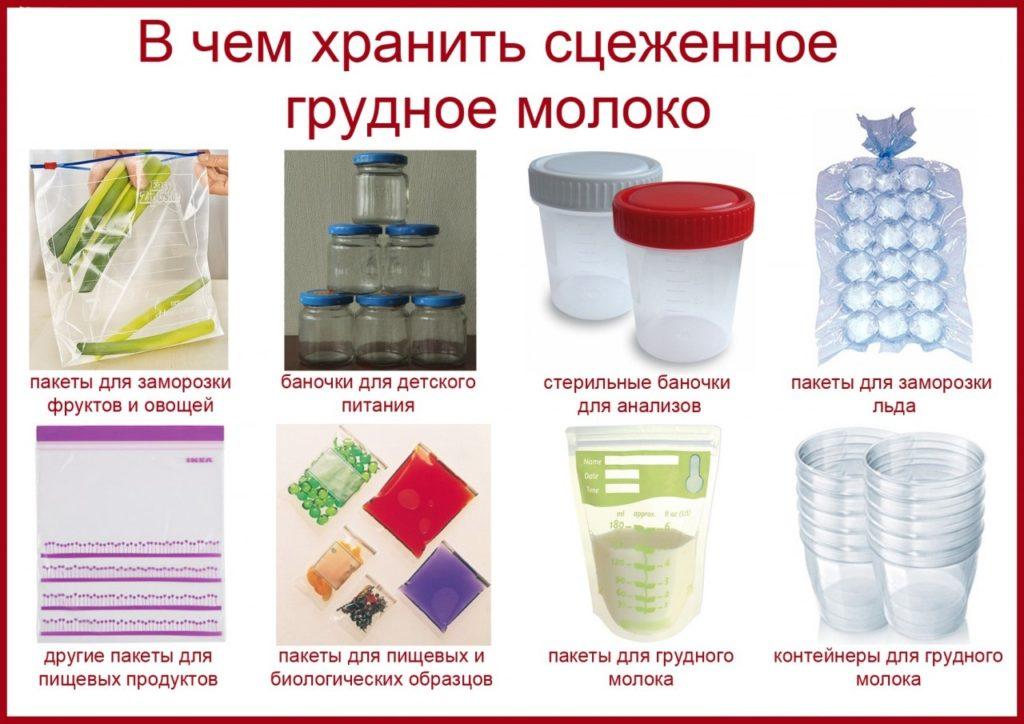 Как хранить грудное молоко без холодильника