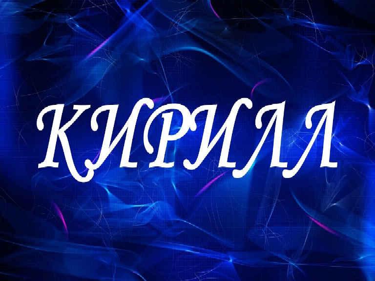 Имя Кирилл значение имени и судьба для ребёнка мальчика