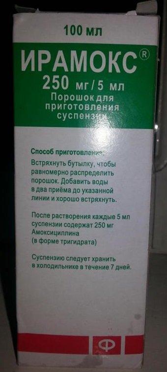 ирамокс