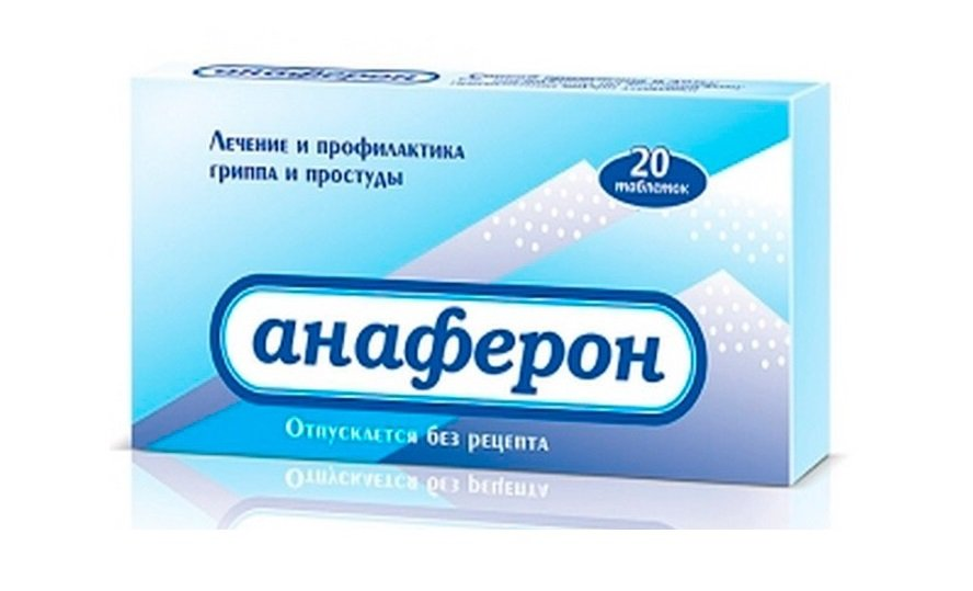 Эргоферон цена аналог дешевле в рублях анаферон