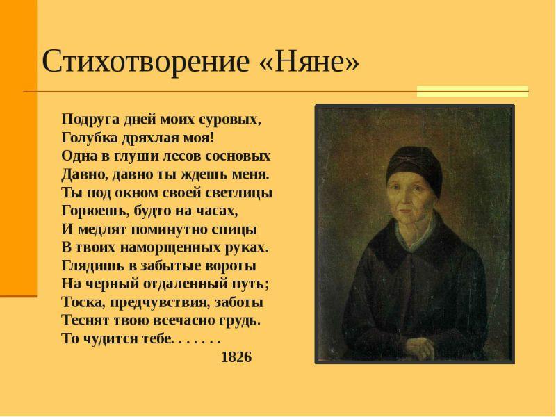 Стихотворение Пушкина няне текст полностью