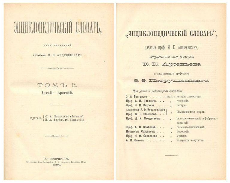 Что Дмитрий Иванович Менделеев написал для энциклопедического словаря