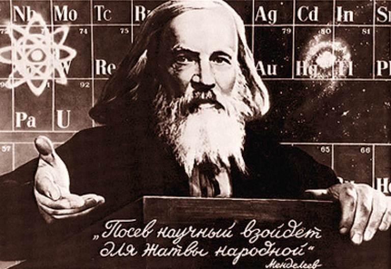 Дмитрий Иванович Менделеев: заслуги в науке и интересные факты