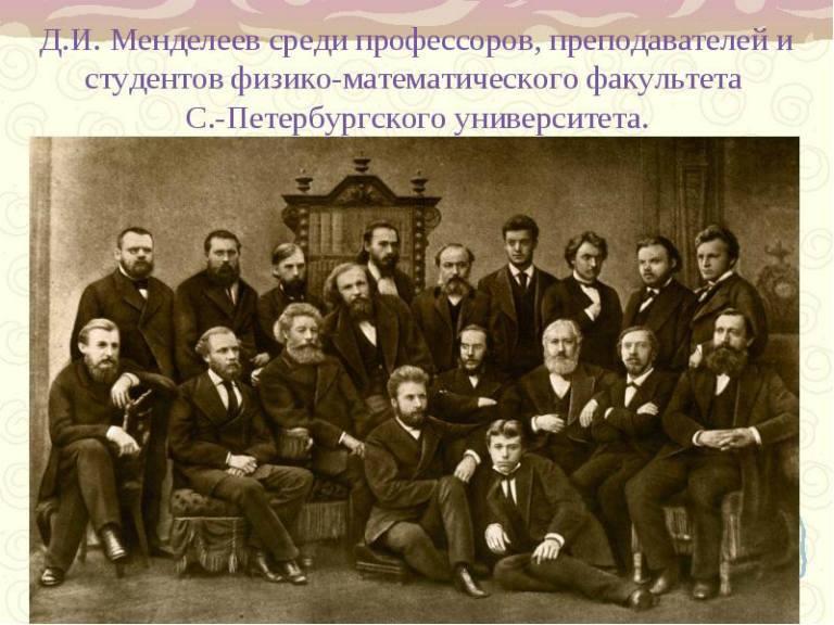 Какие титулы не захотел назвать Дмитрий Иванович Менделеев