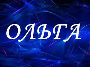 Ольга, значение имени, характер и судьба для девочек