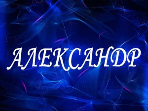 Александр, значение имени, характер и судьба для мальчиков
