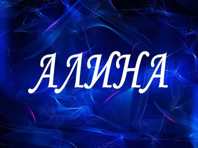 Алина тайна имени значение характер и судьба