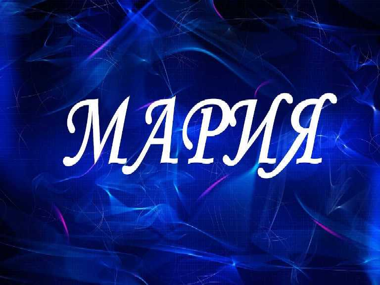 Мария, значение имени, характер и судьба для девочек