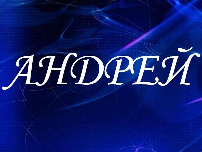 Андрей, значение имени, характер и судьба для мальчиков