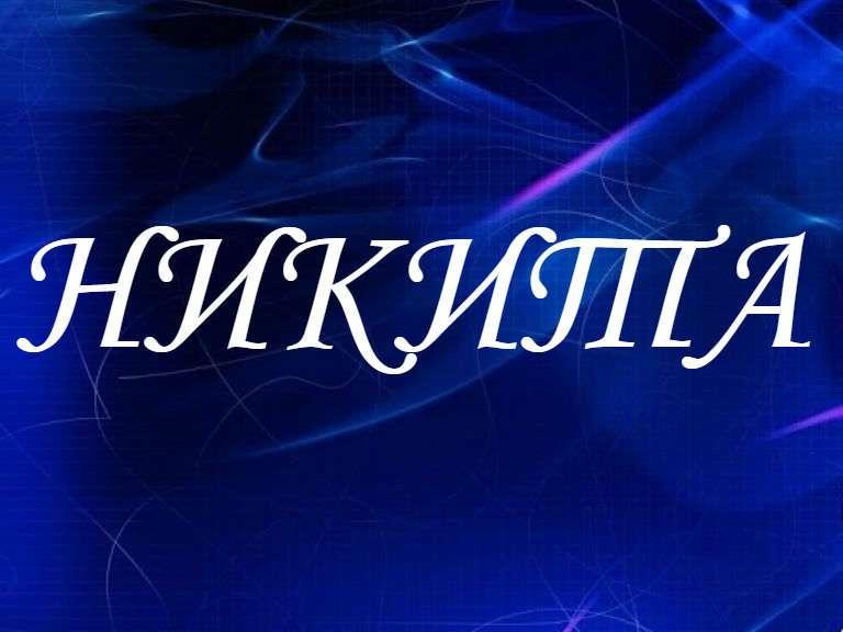 Значение имени Никита его характер, происхождение и судьба