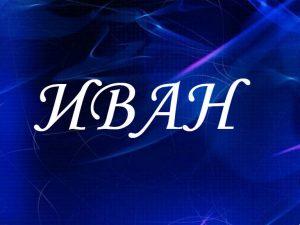Иван, значение имени, характер и судьба для мальчиков