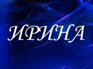 Ирина значение имени, характер и судьба для девочек