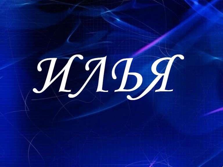 Илья значение имени, характер и судьба для мальчиков