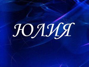 Юлия, значение имени, характер и судьба для девочек