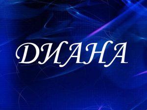 Диана, значение имени, характер и судьба для девочек